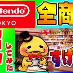 【行く人必見】Nintendo TOKYO 商品全部撮影してみた【神グッズ多すぎ!!!】[ゲーム実況bygames tuthinoko]