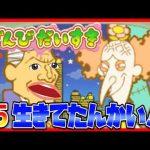 ぞんびだいすき Part5[ゲーム実況by茸]