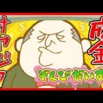 ぞんびだいすき Part7[ゲーム実況by茸]