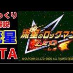 【ゆっくり実況】流星のロックマンレオ版 RTA 2時間53分38秒 FULL【Speedrun】[ゲーム実況byノパン]