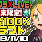 【週末限定マイクラ】showの「自由気まま雑談100%クラフト! 」【2019/10/10】[ゲーム実況byshow]