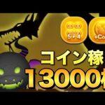【ツムツム】マレドラ sl6 コイン稼ぎ 13000枚[ゲーム実況byツムch akn.]