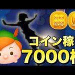 ツムツム ピーターパン sl6 コイン稼ぎ 7000枚[ゲーム実況byツムch akn.]