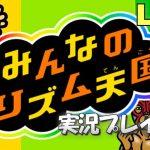 【Wii】みんなのリズム天国 実況プレイ #1【生放送】[ゲーム実況byMOTTV]