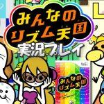 【Wii】みんなのリズム天国 実況プレイ #2【生放送】[ゲーム実況byMOTTV]
