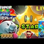 【Wii】スーパーマリオギャラクシー2 実況プレイ #5 後編【生放送】[ゲーム実況byMOTTV]