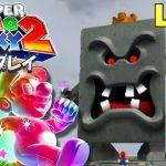 【Wii】スーパーマリオギャラクシー2 実況プレイ #6【生放送】[ゲーム実況byMOTTV]