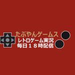 好きなレースゲーム10選 ファミコン[ゲーム実況byたぶやんのレトロゲーム実況]