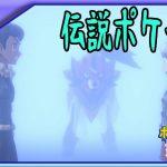 #2【ポケモン剣盾】伝説のポケモン出てくるの早くない!?[ゲーム実況by★むーんの実況チャンネル彡]