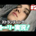 デスストランディング実況!【日本語】#22 PS4 death stranding[ゲーム実況byカーソンLee]