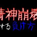 【24】将棋で一番精神に来る負け方です・・・【棒銀 vs 四間飛車】[ゲーム実況by将棋実況チャンネル【クロノ】]