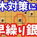 【24】なんとか年内五段達成したい・・・【早繰り銀 vs 雁木】[ゲーム実況by将棋実況チャンネル【クロノ】]