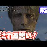 デスストランディング実況!【日本語】#27 PS4 death stranding[ゲーム実況byカーソンLee]