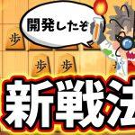 いかがでしょうか!!!!【相振り飛車】[ゲーム実況by将棋実況チャンネル【クロノ】]