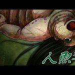 愛する人を奪ったモノの正体『偽りの人魚の呪い』【人魚沼】#7[ゲーム実況byレトルト]