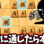 将棋の序盤にはまだ色々な可能性があると信じてる。【新戦法 vs 四間飛車】[ゲーム実況by将棋実況チャンネル【クロノ】]