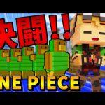 【マインクラフト】クンフージュゴンと決闘?!【ワンピースMOD】パート43[ゲーム実況byあしあと]