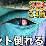 【悲報】樹海のテントが倒れました【ソロキャンプ24時間生活】[ゲーム実況byAのゲームチャンネル!]