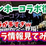 【パズドラ】ガンホーコラボ復活!新キャラ含めキャラ情報ちょっと見てみる。【実況】[ゲーム実況byNAOの色々やるチャンネル]