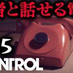 死者と話せる電話があったら誰と話したいですか?(#05)【CONTROL】[ゲーム実況by ベル]