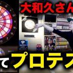 【ダーツ】大和久さんに改めてプロテストをやってみてもらった結果…【MOYA/モヤ】[ゲーム実況byMOYA GamesTV]