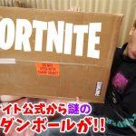 【公式】フォートナイト本社から謎の超巨大ダンボールが届きました。。。【ヒカキンゲームズ】[ゲーム実況byHikakinGames