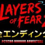 【全エンディングネタバレ解説】「形無きもの・炎・永遠」【Layers of Fear2】[ゲーム実況by癒しのあいろん雑学ゲーム実況]