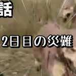 【7 Days To Die】第2話 2日目の災難【Alpha18】[ゲーム実況byOG Room/実況]