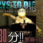 7Days to Die実況リターンズ!!#10【死にかける3日目の夜】[ゲーム実況by佐野ケタロウのゲーム実況ちゃんねる]