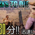 7Days to Die実況リターンズ!!#6【ここからが1日30分の本番!!】[ゲーム実況by佐野ケタロウのゲーム実況ちゃんねる]