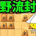 すまない。フラムさん・・・[ゲーム実況by将棋実況チャンネル【クロノ】]