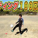 樹海リフティング100回への道[ゲーム実況byAのゲームチャンネル!]
