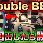 【ダーツ】DOUBLE BED!先に二回出したら勝ち対決!【MOYA/モヤ】[ゲーム実況byMOYA GamesTV]