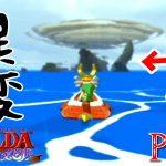 魚の島へ!!でも何かがおかしい… – 【GC版】ゼルダの伝説 風のタクト – Part8[ゲーム実況byわにくん]