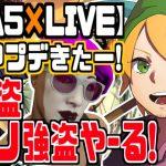 【GTA5/PS4】showの「本日開始!ダイヤモンドカジノ強盗やーる!」【2019/12/12】[ゲーム実況byshow]