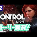 ストーリー実況!【日本語版】コントロール PS4 CONTROL #2[ゲーム実況byカーソンLee]