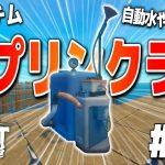 新アイテム「スプリンクラー」で自動水やり!! – RAFT – #13[ゲーム実況byわにくん]