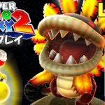 【Wii】スーパーマリオギャラクシー2 実況プレイ #10【生放送】[ゲーム実況byMOTTV]