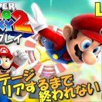 【Wii】最終回!スーパーマリオギャラクシー2 実況プレイ #11【生放送】[ゲーム実況byMOTTV]