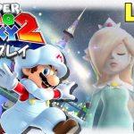 【Wii】スーパーマリオギャラクシー2 実況プレイ #7【生放送】[ゲーム実況byMOTTV]
