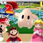 【Wii】スーパーマリオギャラクシー2 実況プレイ #8【生放送】[ゲーム実況byMOTTV]