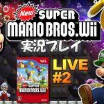 【Wii】NewスーパーマリオブラザーズWii 実況プレイ #2【生放送】[ゲーム実況byMOTTV]