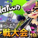 【WiiU】スプラトゥーン1!みんなで楽しくフレ戦大会!【生放送】[ゲーム実況byMOTTV]