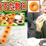「バー当てた数×1ドーナツ」相手に食べさせてみた!【ミスド】[ゲーム実況byAのゲームチャンネル!]