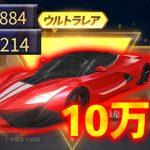 【荒野行動】新車ガチャ登場したので10万円課金した結果「6つ」もでる神引きしたわっ!!!!!![ゲーム実況byY 黒騎士]