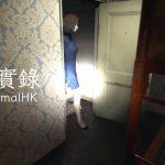 《遺言》キャシーのキャシーは青かった(#03)【港詭實錄 ParanormalHK】[ゲーム実況by ベル]
