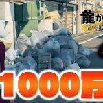 【サブストーリー】このゴミの山が1000万円ってマジ?!【龍が如く7】[ゲーム実況by ベル]