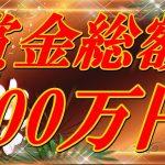 賞金総額100万円!![ゲーム実況byふっちょのゲーム日記]