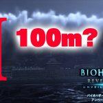 【バイオ】助かったと思ったら今度は100m級の津波発生したんだが(#19)【BIOHAZARD REVELATIONS UE(バイオハザード リベレーションズ)】[ゲーム実況byBelle]