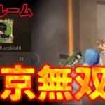 【荒野行動】神試合!東京賞金ルームで11キル無双して完全復活!!!#あゆみが[ゲーム実況byY 黒騎士]